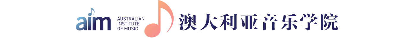 点击查看澳大利亚音乐学院( Australian Institute of Music)中文介绍页面