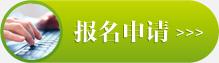 点击查看报名申请中文页面。