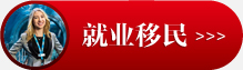 点击查看就业移民中文页面。
