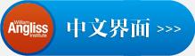 点击查看威廉安格力斯中文页面。