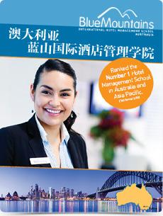 澳大利亚蓝山国际酒店管理学院(Blue Mountains International Hotel Management School)中文页面。