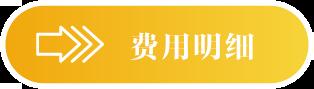 点击查看新西兰太平洋国际酒店管理学院(PACIFIC INTERNATIONAL HOTEL MANAGEMENT SCHOOL)费用明细页面