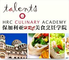 保加利亚烹饪艺术学院(HRC Culinary Academy)中文页面。