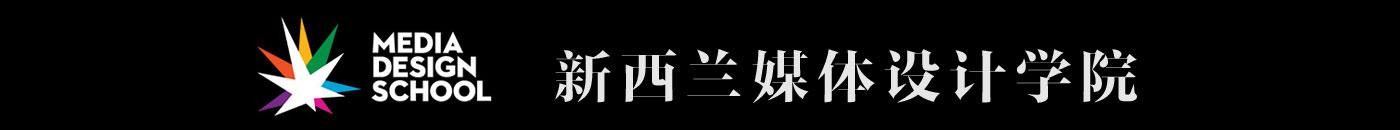 点击查看新西兰媒体设计学院 (Media Design School)中文介绍页面