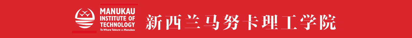 点击查看新西兰马努卡理工学院(Manukau Institute of Technology_MIT)中文介绍页面