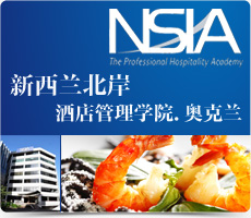 新西兰北岸酒店管理学院 NSIA(North Shore International Academy)