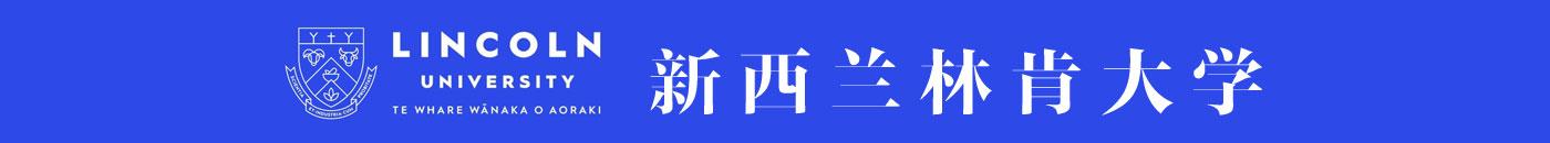 点击查看新西兰林肯大学 (Lincoln University)中文介绍页面