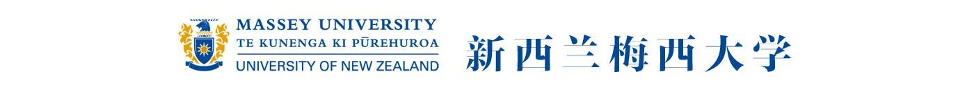 点击查看新西兰梅西大学(Massey University)中文介绍页面