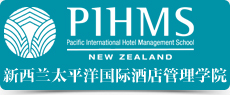 新西兰太平洋国际酒店管理学院(PIHMS, Pacific International Hotel Management School New Zealand)中文页面。