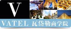 瓦岱勒国际酒店与旅游管理商学院(VATEL)中文页面。
