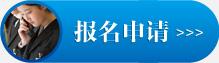 点击查看瓦岱勒国际酒店与旅游管理商学院(VATEL INTERNATIONAL BUSINESS SCHOOL)报名页面