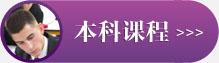 点击查看瓦岱勒国际酒店与旅游管理商学院(VATEL INTERNATIONAL BUSINESS SCHOOL)本科课程页面