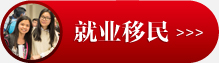 点击查看惠灵顿理工就业移民中文页面。