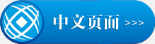 点击查看惠灵顿理工中文页面。