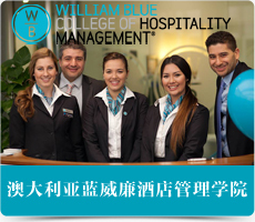 澳大利亚蓝威廉酒店管理学院(William Bleu College Hospitality Management )中文页面。