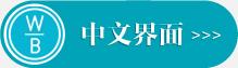 点击查看蓝威廉中文页面。