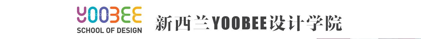 点击查看新西兰YooBee设计学院 (YooBee School of Design)中文介绍页面